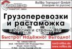 Грузоперевозки из Европы в Россию, СНГ недорого. Растаможка