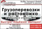 Предлагаю доставку грузов из Австрии в Россию, СНГ, Китай