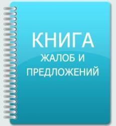 galobnaja_kniga_avstria.jpg